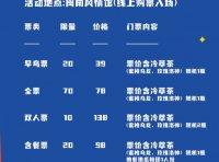2021晋江梧林古村落脱口秀时间及票价